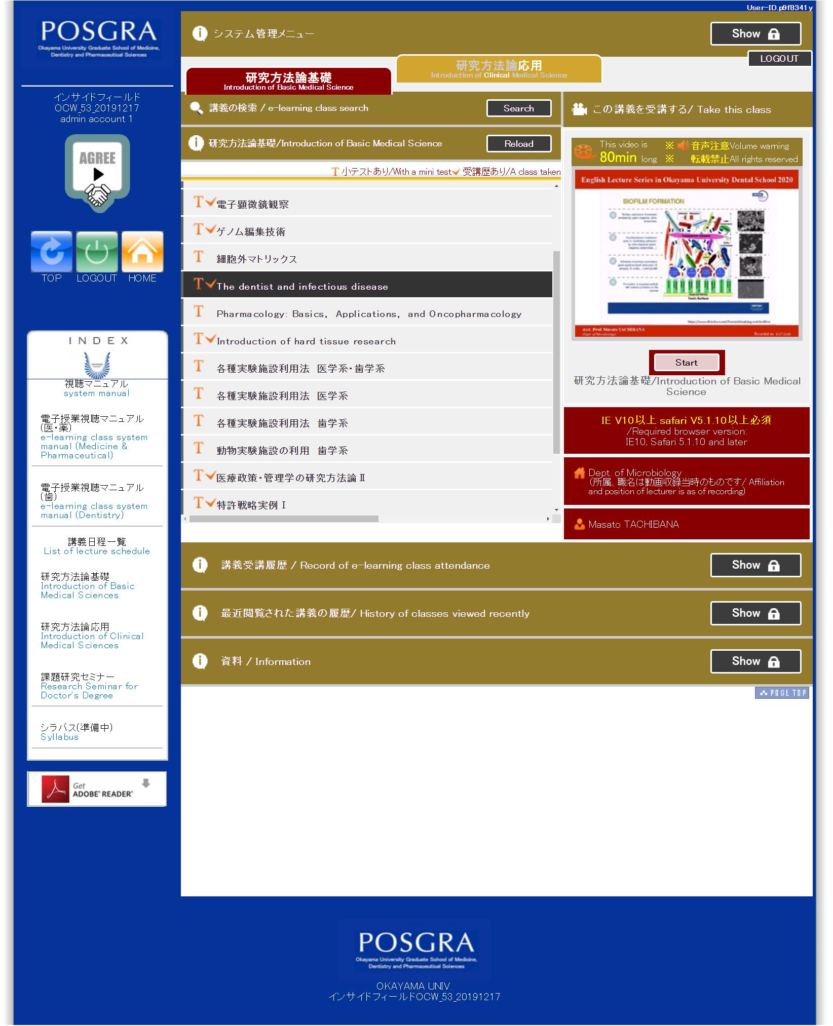Web クラス 大学 就実 webclass就実, 就実大学・就実短期大学»